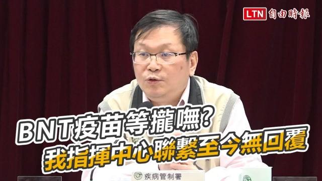 BNT說要賣疫苗給台灣 我指揮中心聯繫至今無回覆