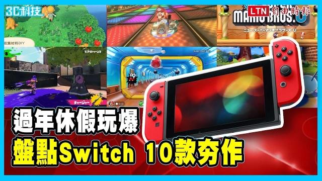 你都玩過了嗎?盤點任天堂 Switch 銷量、評價最佳遊戲