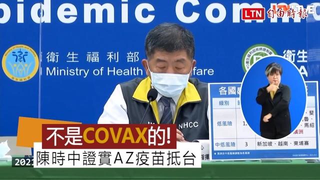 今天到貨疫苗不是COVAX的!陳時中證實直接購自AZ