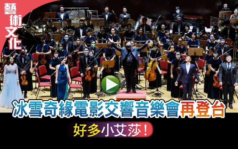(影音)冰雪奇緣電影交響音樂會再登台 好多小艾莎!