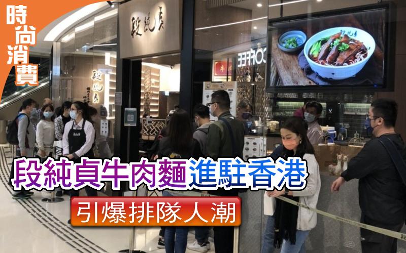 段純貞牛肉麵進駐香港 引爆排隊人潮