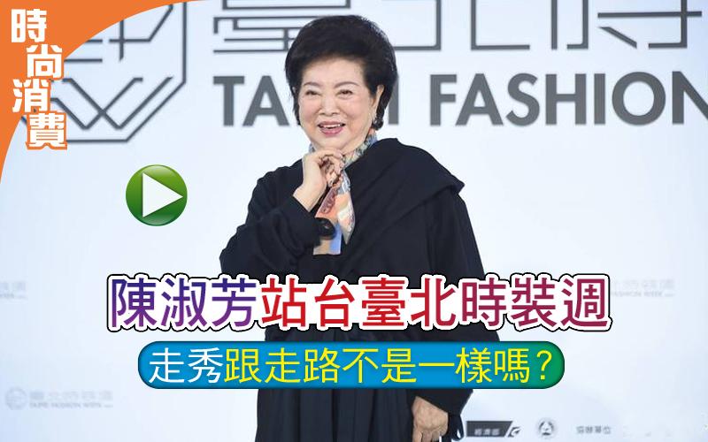 (影音)陳淑芳站台臺北時裝週 走秀「跟走路不是一樣嗎?」
