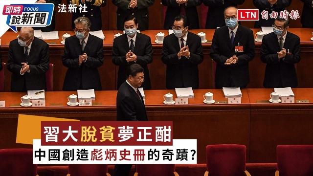 《即時說新聞》中國真的脫貧? 習近平「人間奇蹟」何時夢醒?