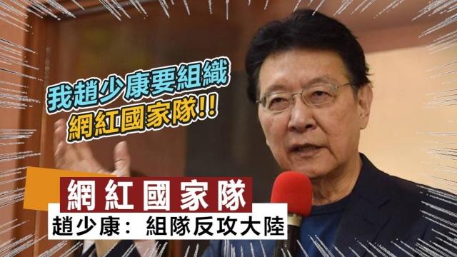 中培訓台網紅認知作戰 趙少康:要組「網紅國家隊」反攻大陸