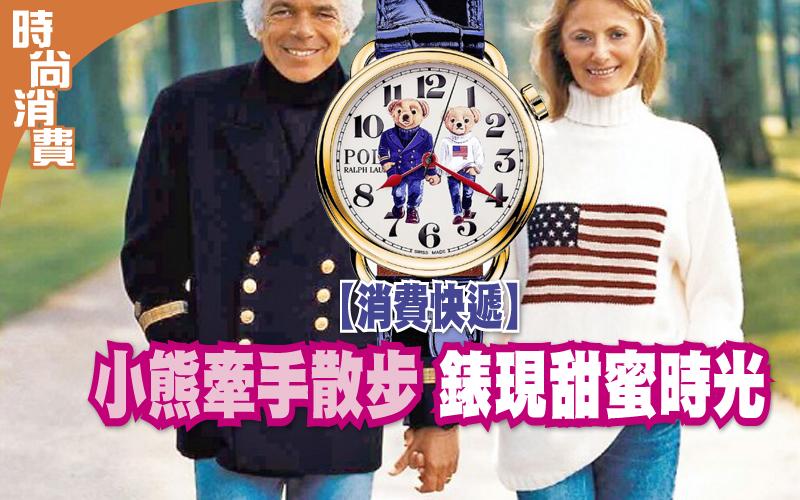【消費快遞】 小熊牽手散步 錶現甜蜜時光
