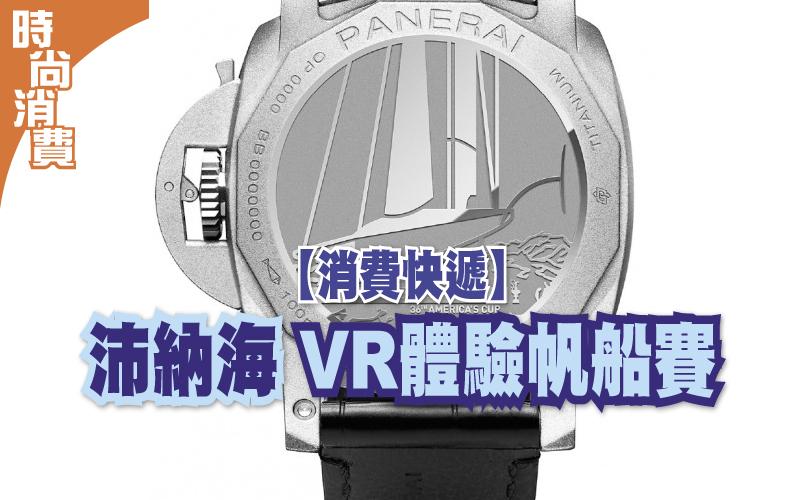 【消費快遞】 沛納海 VR體驗帆船賽