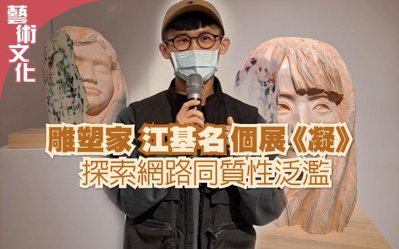雕塑家 江基名 個展《凝》 探索網路同質性泛濫