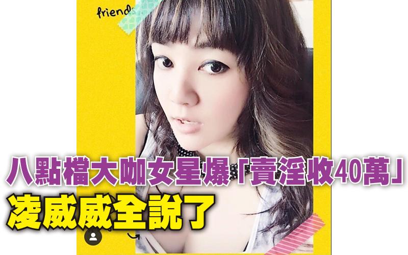 八點檔大咖女星爆「賣淫收40萬」 凌威威全說了