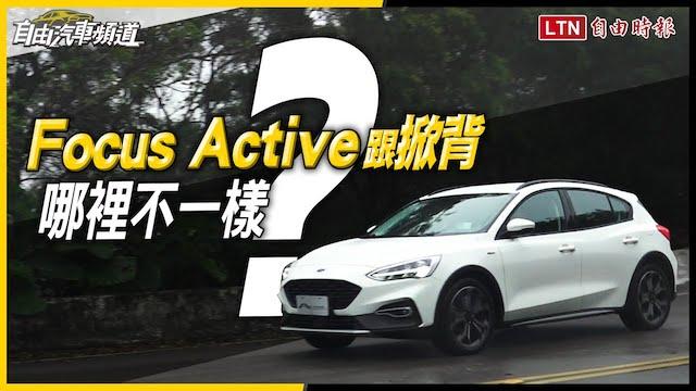 Ford Focus Active跟掀背哪裡不一樣?