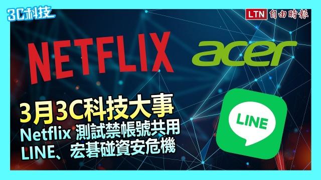 3 月科技大事/Netflix 追劇要多花錢了?LINE、宏碁碰資安危機