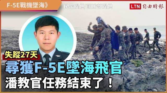 失蹤27天 尋獲F-5E墜海飛官 潘教官任務結束了!