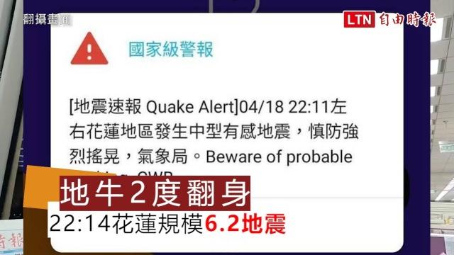 3分鐘「連兩震」好晃!22:14花蓮規模6.2地震 最大震度6弱