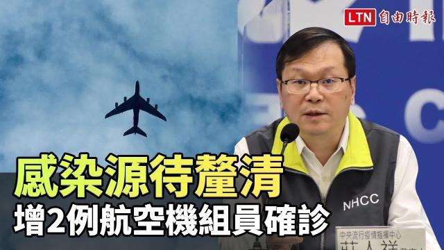 新增2例國籍航空貨機機組員確診 感染源待釐清