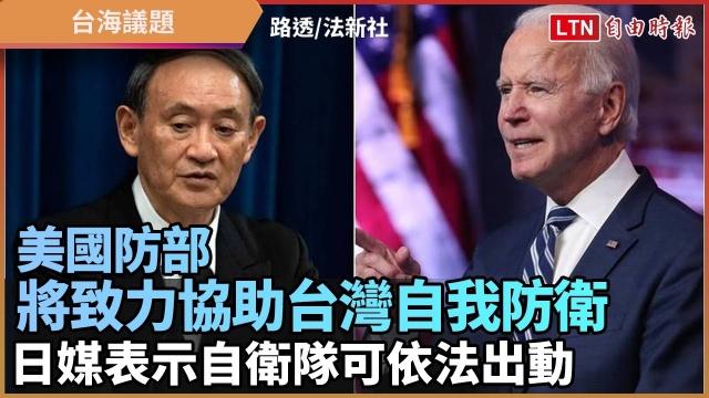 台海議題》美國防部將致力協助台灣自我防衛 日媒表示自衛隊可依法出動