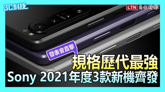 Sony 2021 年度新機登場!Xperia 系列歷來最完整規格