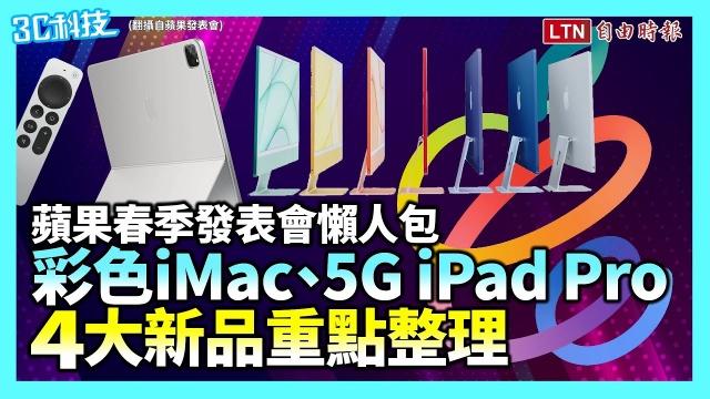 蘋果春季發表會懶人包 彩色iMac、5G iPad Pro 4大新品重點整理