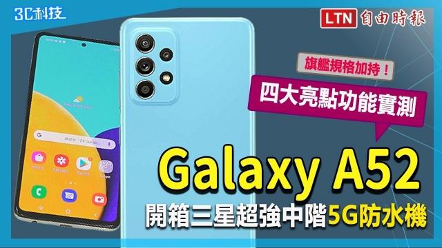 旗艦規格加持!開箱實測三星超強中階5G防水機 Galaxy A52