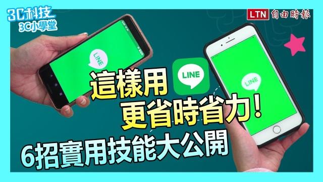 LINE訊息自動備份、通話錄音超實用!6招小技能大公開
