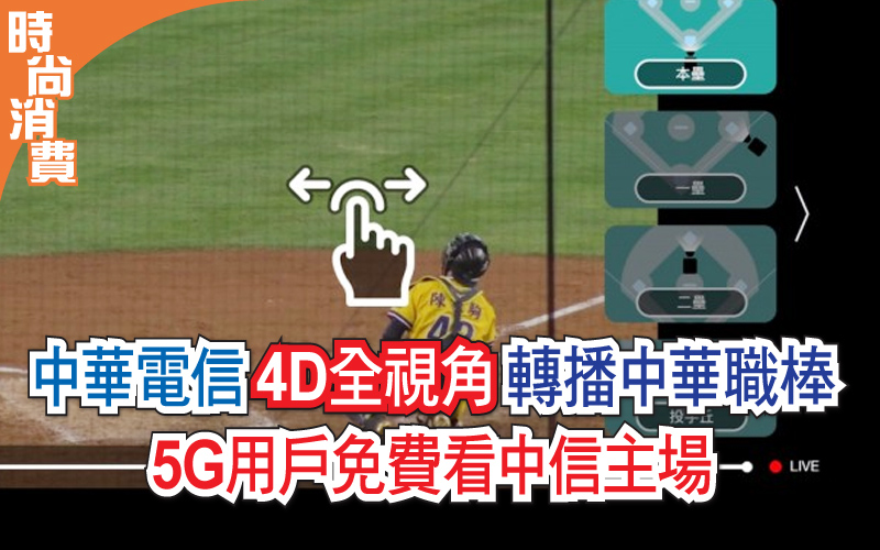 中華電信「4D全視角」轉播中華職棒 5G用戶免費看中信主場