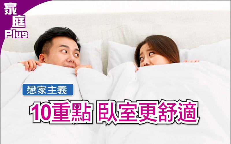 【家庭plus】〈戀家主義〉10重點 臥室更舒適
