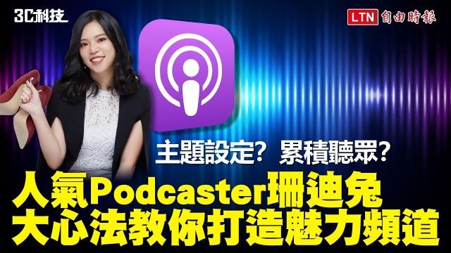 超人氣 Podcaster 珊迪兔 3 心法 教你打造魅力「聲音」頻道