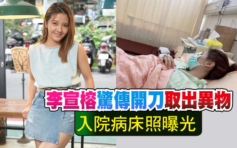 李宣榕驚傳開刀「取出異物」 入院病床照曝光