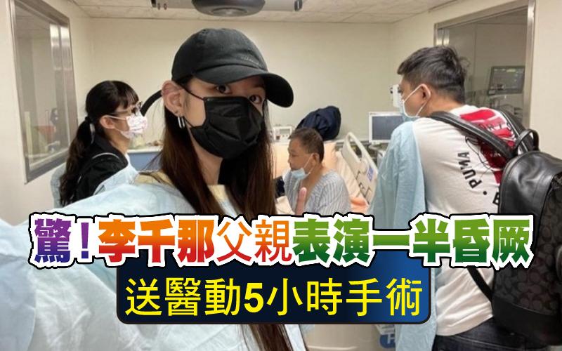 驚!李千那父親表演一半昏厥 送醫動5小時手術