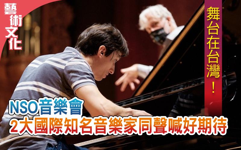 舞台在台灣! NSO音樂會2大國際知名音樂家同聲喊好期待