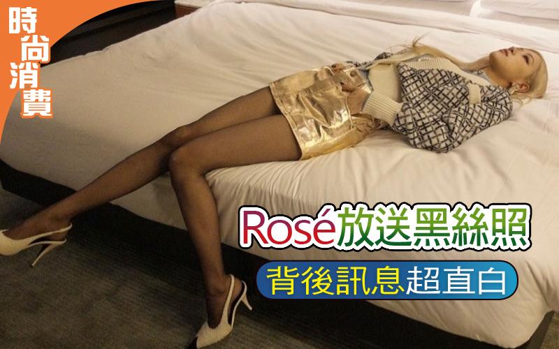 Rosé放送黑絲照 背後訊息超直白