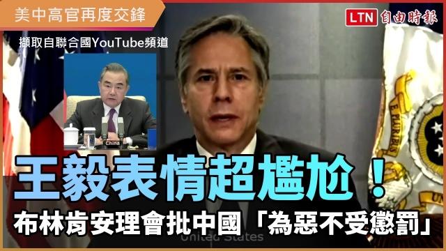 王毅表情超尷尬!布林肯安理會批中國「為惡不受懲罰」