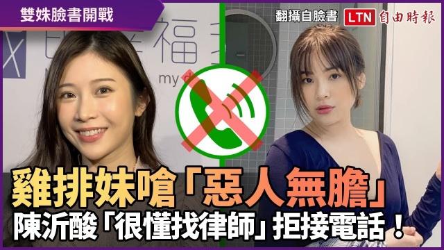 雞排妹、陳沂臉書開戰 陳沂酸雞排妹「會找律師」拒接電話