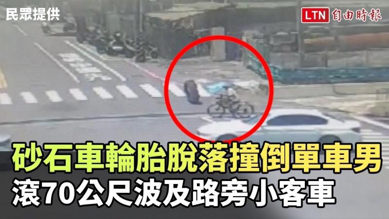 恐怖! 砂石車輪胎脫落撞倒單車男 滾70公尺波及路旁小客車 (民眾/警方提供)