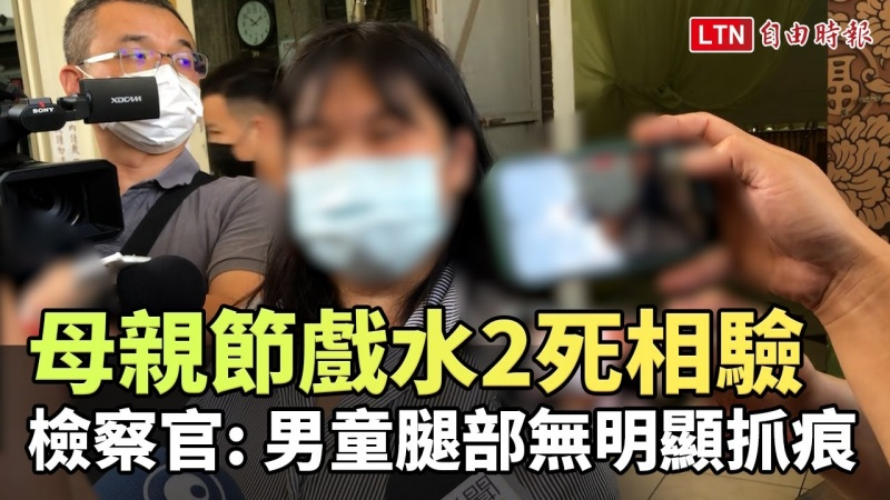 母親節戲水釀2死相驗 檢察官:男童腿部沒有明顯抓痕