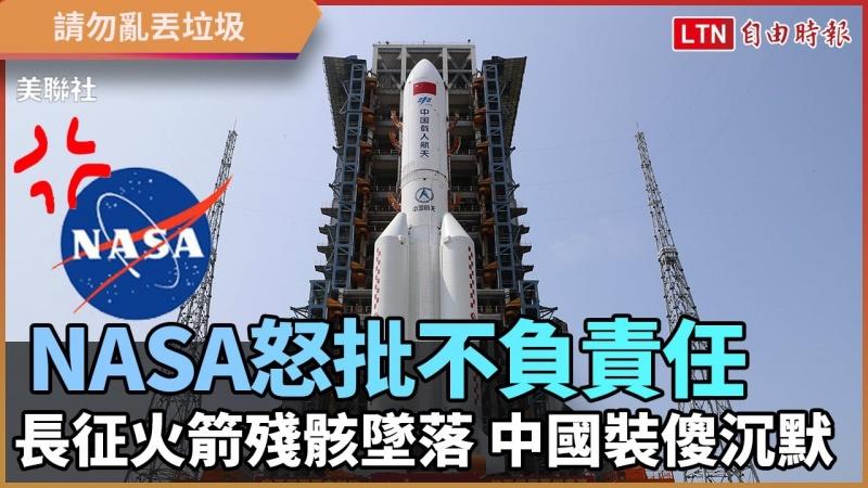 NASA怒批不負責任!長征火箭殘骸墜落 中國裝傻沉默