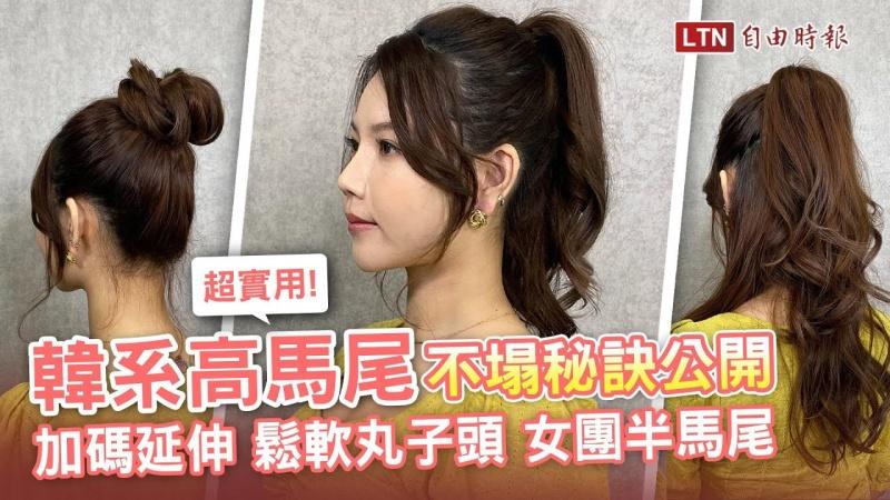 IU、Jennie都靠「韓系高馬尾」把臉變小了!清爽又蓬鬆的綁髮訣竅公開