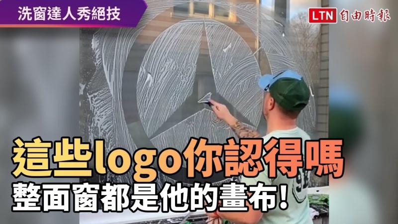 畫畫順便擦玻璃! 洗窗工畫出的這些品牌你認得嗎?