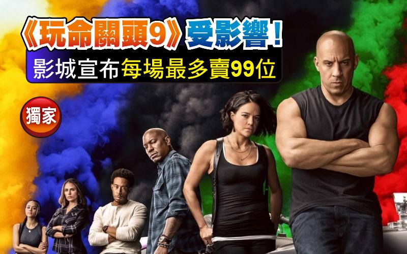 (獨家)《玩命關頭9》受影響!影城宣布每場最多賣99位