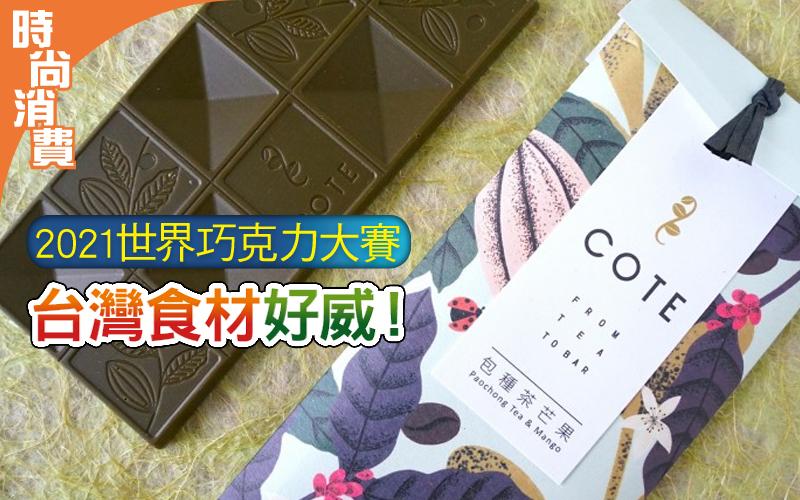 2021世界巧克力大賽 「台灣食材」好威!