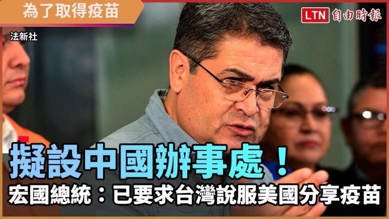 宏都拉斯擬設中國辦事處! 宏國總統:已要求台灣說服美國分享疫苗