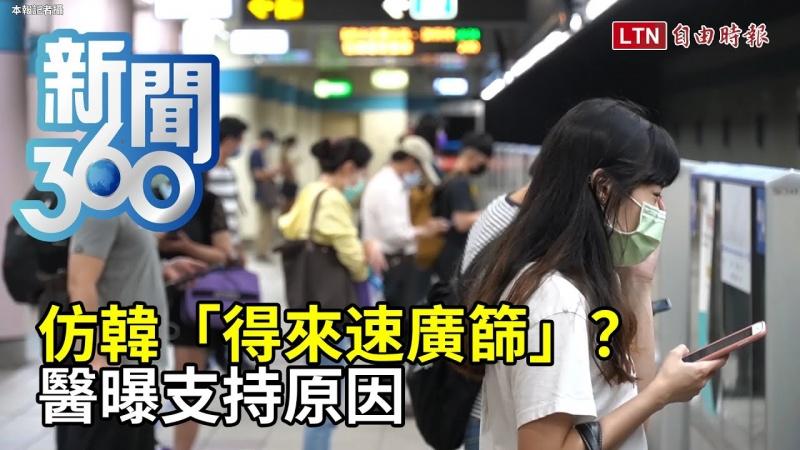 新聞360》仿韓「得來速廣篩」?醫曝支持原因