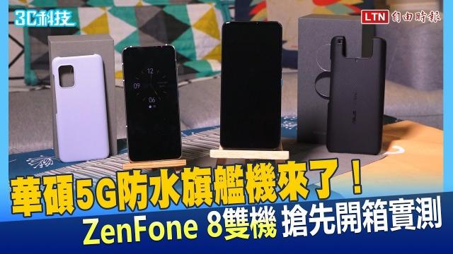 華碩平價5G旗艦雙機齊發!ZenFone 8 、8 Flip 相機、跑分搶先實測