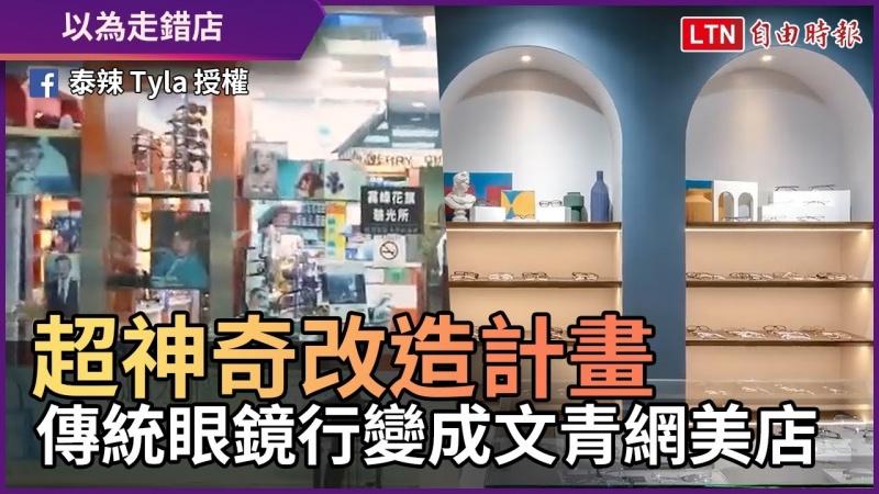 傳統眼鏡行變成文青網美店! 超神奇改造計畫讓客人以為走錯店