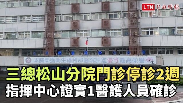 三總松山分院門診停診14天 指揮中心證實1醫護人員確診