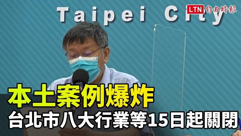 本土案例爆炸 柯文哲宣佈台北市八大行業、公有場館15日起關閉
