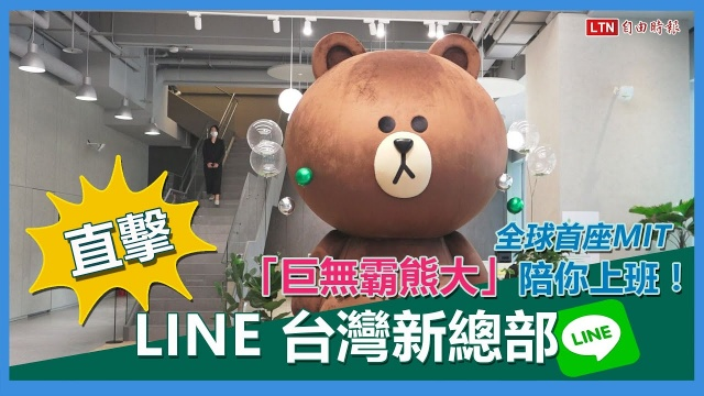 全球首座MIT「巨無霸熊大」陪你上班!直擊LINE 台灣新總部