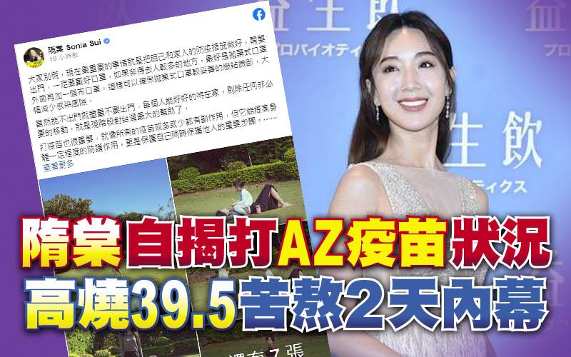 隋棠自揭打AZ疫苗狀況 「高燒39.5」苦熬2天內幕