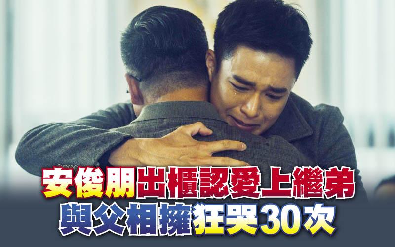 安俊朋出櫃認愛上繼弟 與父相擁狂哭30次