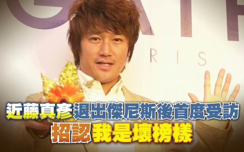 近藤真彥退出傑尼斯後首度受訪 招認「我是壞榜樣」