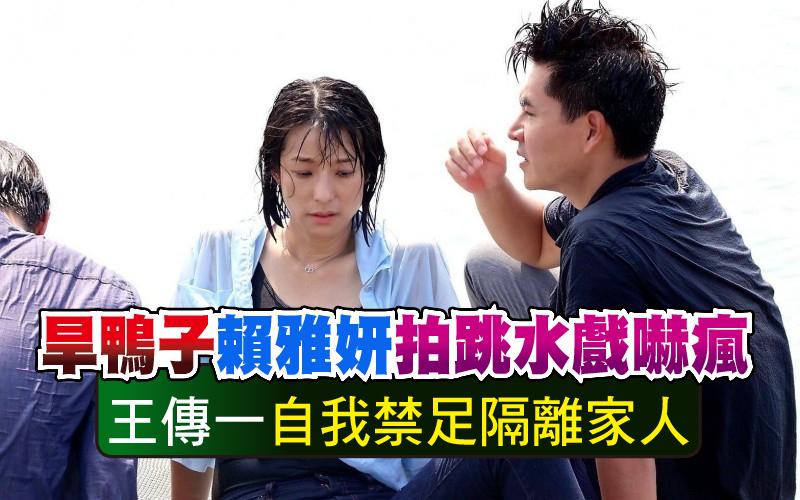 旱鴨子賴雅妍拍跳水戲嚇瘋 王傳一自我禁足隔離家人