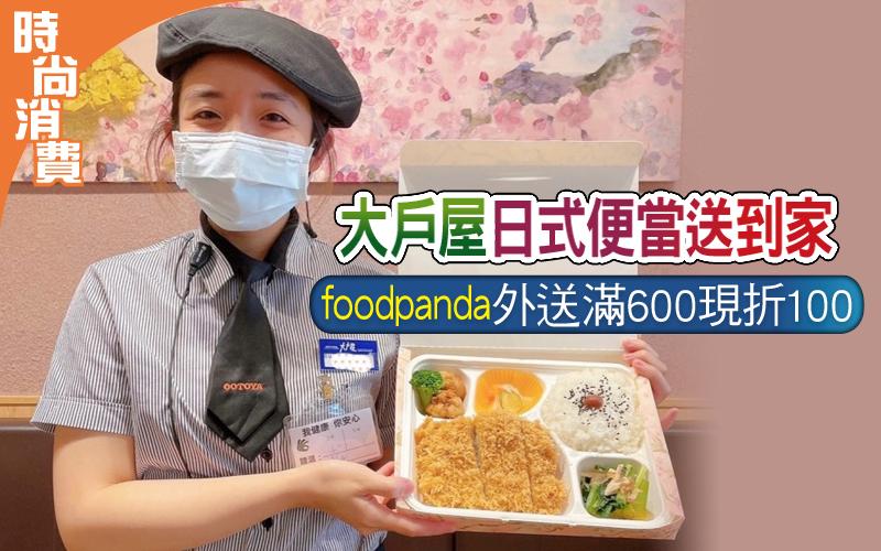 大戶屋日式便當送到家 foodpanda外送滿600現折100